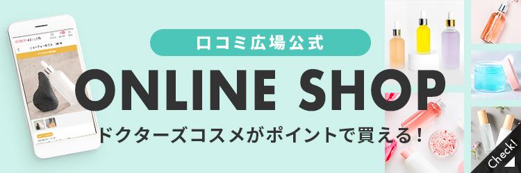 口コミ広場ショップリニューアルオープン!