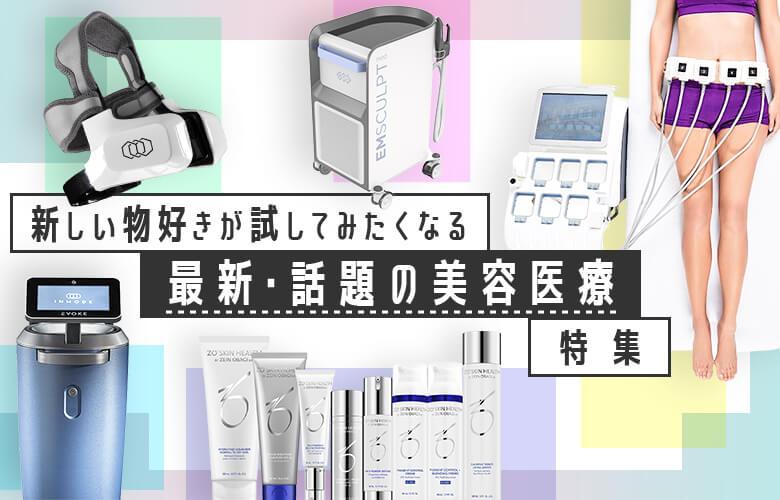 新しい物好きが試してみたくなる最新・話題の美容医療