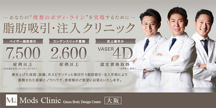 Mods Clinic