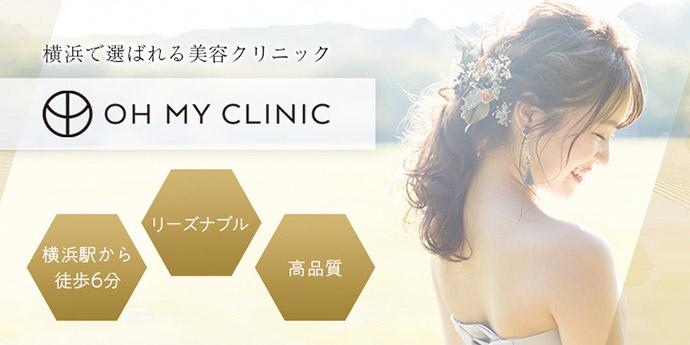 オーマイクリニック【Oh My Clinic】