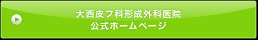 大西皮フ科形成外科医院公式ホームページ