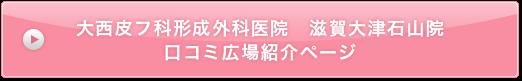 大西皮フ科形成外科医院口コミ広場紹介ページ