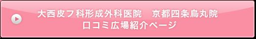 大西皮フ科形成外科医院 京都四条烏丸院 口コミ広場紹介ページ