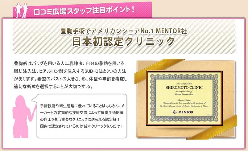 豊胸手術でアメリカンシェアNo.1 MENTOR社 日本初認定クリニック