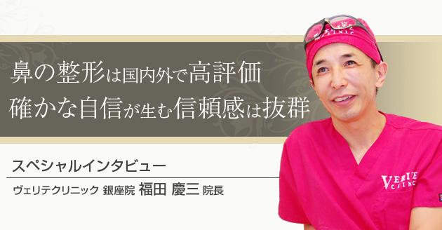 鼻の整形は国内外で高評価。確かな自信が生む信頼感は抜群 銀座院 福田 慶三 院長