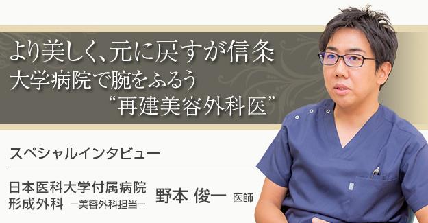 より美しく、元に戻すが信条 大学病院で腕をふるう「再建美容外科医」