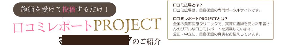 口コミレポート PROJECT 参加クリニック紹介