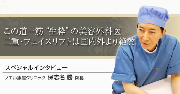 """この道一筋""""生粋""""の美容外科医 二重・フェイスリフトは国内外より絶賛"""